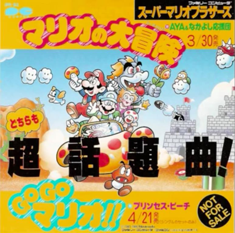 Super Mario Bros Theme Lyrics