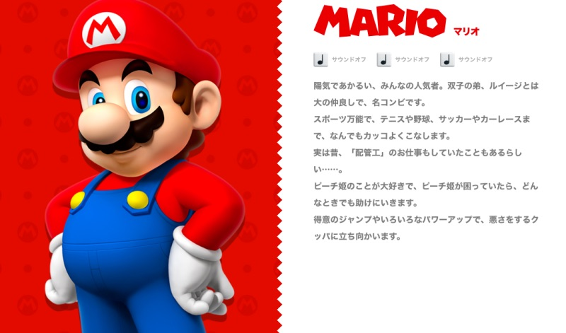 Super Mario not a Plumber profile Japan